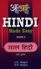 Hindi Made Easy: Bk. 2 by S.K. Nagra, J. S. Nagra (Paperback, 1992)
