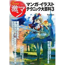 How to Draw Manga Book / Tera Geki Man Manga Illust Technique #3