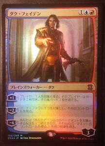 Dack-Fayden-Japonais-PREMIUM-FOIL-Japanese-Eternal-Masters-EM-Magic-Mtg