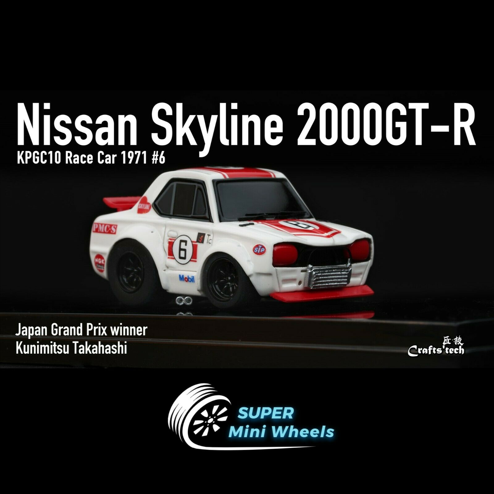 FuelMe 1 64 Q Scale Nissan 2000 GT-R Winner  6