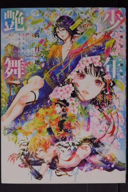 JAPAN NEW Nao Tsukiji Art book 3: Syounen-Enbu Adekan Illustration Works