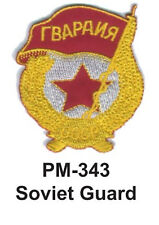 """3"""" SOVIET GUARD Embroidered Military Patch"""