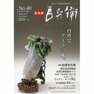 Bijutsuya-hundred-Hyoe-40-No-02-May-2017-magazine-bonsai-world-Extra-Editi