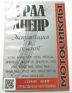 Manuale-di-riparazione-Repair-and-maintenance-manual-Dnepr-Ural-RUSSO