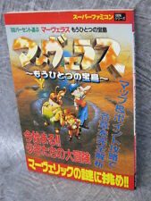 MARVELOUS Another Treasure Island Guide Book SFC GB91