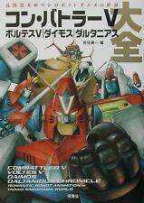 Battle Field Combattler V & Voltes V perfect illustration art book