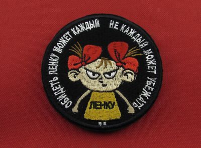 «Bravery and Stupidity» Russian Funny Morale Embroidered Hook /& Loop Patch
