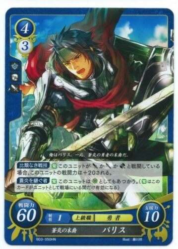 PriamRadiant Descendant Fire Emblem CipherTwin Swords of HopeB03-050HN