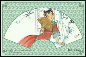 Macau-Macao-1997-Traditional-Chinese-Fan-stamps-S-S-painting