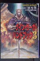 JAPAN Kaoru Kurimoto: Guin Saga Hand Book #3