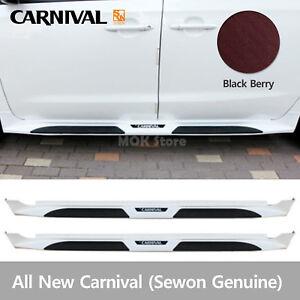 KIA-Sedona-Side-Step-Nerf-Bar-Running-Boards-For-All-New-Carnival-Black-Berry