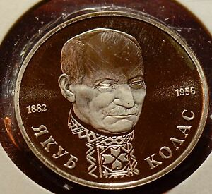 Russia-1992-1-Rouble-X0262-combine-shipping