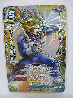 Dragon Ball Miracle Battle Carddass DB16-09 DBR