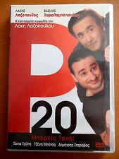 R20 MPORIS KSANA-Ρ 20 ΜΠΟΡΕΙΣ ΞΑΝΑ DVD GREEK PAL FORMAT REGION 2 Laki.Lazopoulos