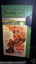 فلم كيدهـــن عظيــم, فريد شوقي Arabic PAL Lebanese Vintage VHS Tape Film