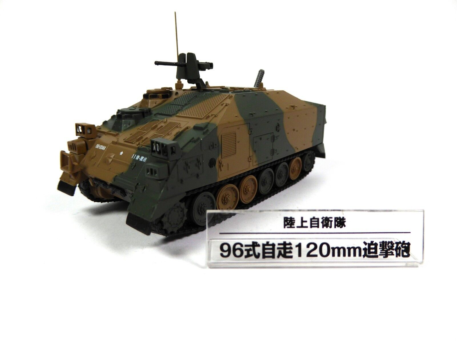Tank Type 96 120 MSP - 1 72 JGSDF Japan Self-Defense - Military vehicle SD34