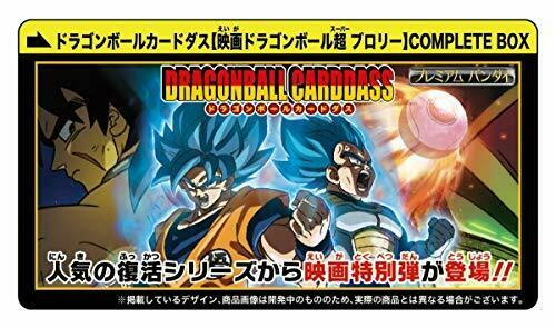 Dragon BALL cardass [Film DRAGON BALL SUPER Bad Lee] completamente boxf S