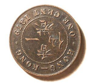 Hong-Kong-Victoria-One-Cent-1879