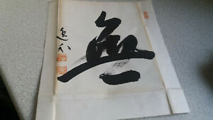 VINTAGE-JAPANESE-CHINESE-WATERCOLOUR-SIGNED-PICTURE-10-1-2-X-9-INCH