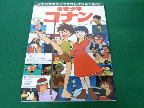 USED ​​CONAN Future Boy Art Material Works Illustration Fan book