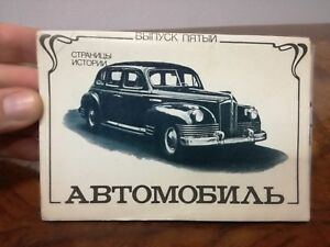 Raccolta-14-cartoline-auto-camion-autobus-Russia-039-85
