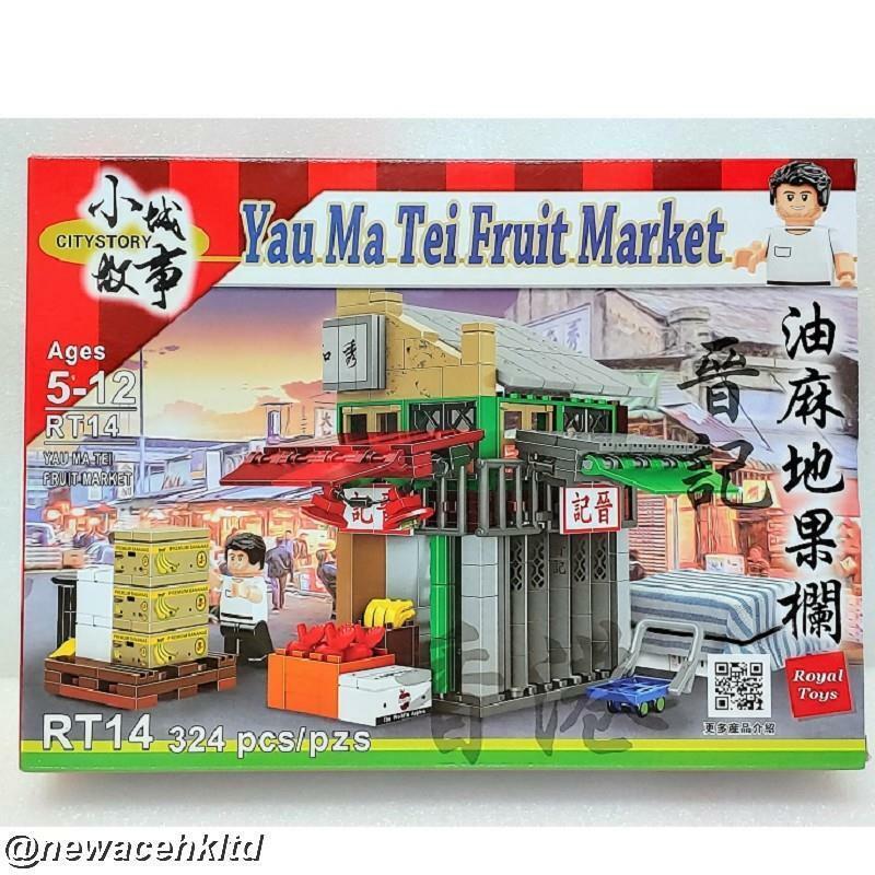 City berättelse - Yau Ma Tei Fruit Market -- -...65533; x1243; (324 Pcs  Pzs) Royal leksaker \35;RT14