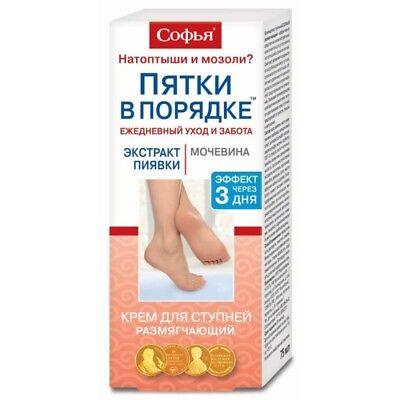 75 Ml При натоптышах и сухих мозолях Крем СОФЬЯ Russian Cheap Sales Health & Beauty Fusscreme Anti Hornhaut Other Bath & Body Supplies