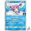 Pokemon-Card-Japanese-Bruxish-029-SM-P-PROMO-MINT thumbnail 1