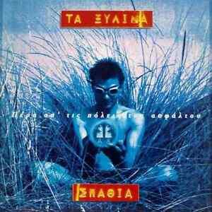 Xylina Spathia - Pera apo tis polis tis asfaltou [CD]