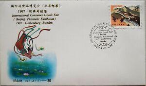 China-FDC-1987-BJF-30-International-Consumer-Goods-Fair-Gothenberg-Sweden