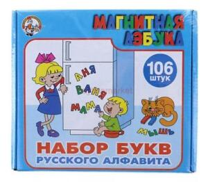 Educational Magnets Russian Magnetic Letters Plastic Alphabet 106 Pieces