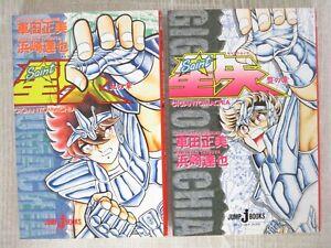 SAINT-SEIYA-Novel-Set-Chi-Mei-w-Poster-TATSUYA-HAMAZAKI-Masami-Kurumada-Book-SH