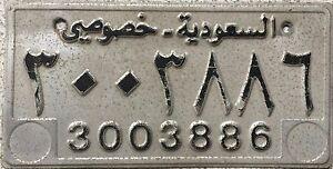 GENUINE-1978-Series-Saudi-Arabia-Private-Number-License-Licence-Plate-3003886