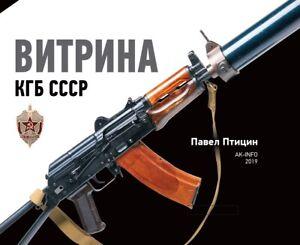 Book-034-Vitrina-034-KGB-USSR-secret-weapon-for-Kalashnikov-AKS74U-from-author