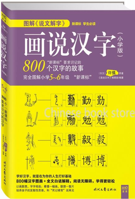 800 Chinese Character Picture Books Dictionary F Advanced Learners Hanzi  Pinyin