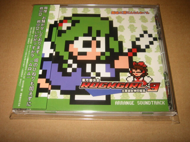 Rock Girl 3/Touhou Arrange Doujin Soundtrack CD