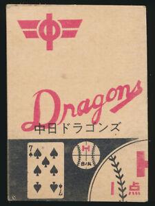 1962-Tachibana-Seika-Chunichi-Dragons-Logo-Baseball-Card
