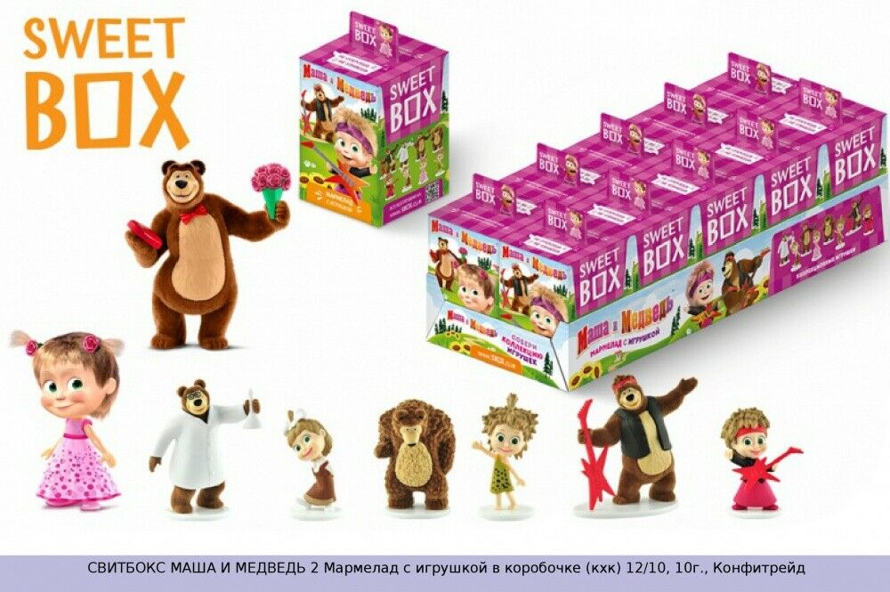Masha and The Bear Spielzeug Box surprise 10 pcs   SWEET BOX