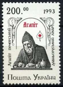 Ukraine-1994-SG-83-St-Ahapit-Medieval-Doctor-MNH-D72869