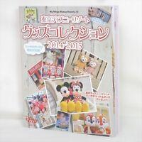 TOKYO DISNEY RESORT GOODS COLLECTION 2014-2015 w/Postcard Guide Book Japan KO08*