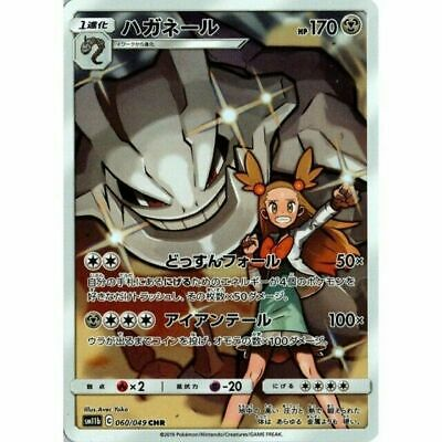 060-049-SM11B-B Pokemon Card Japanese Steelix CHR