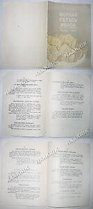 Cooking-cookbook-HERRING-FISH-rare-book-Russian-Estonia-1984