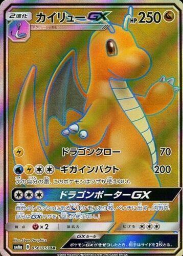 Pokemon Card Japanese Dragonite GX SR 056//053 SM6a MINT