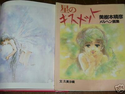 JAPAN Haruhiko Mikimoto art book Michinoku Gashuu Macross