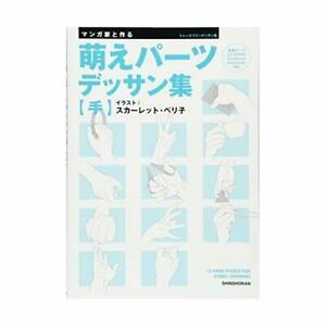 Made-with-the-Manga-Artist-039-Moe-039-Body-Parts-Drawings-for-manga-Hand-trace
