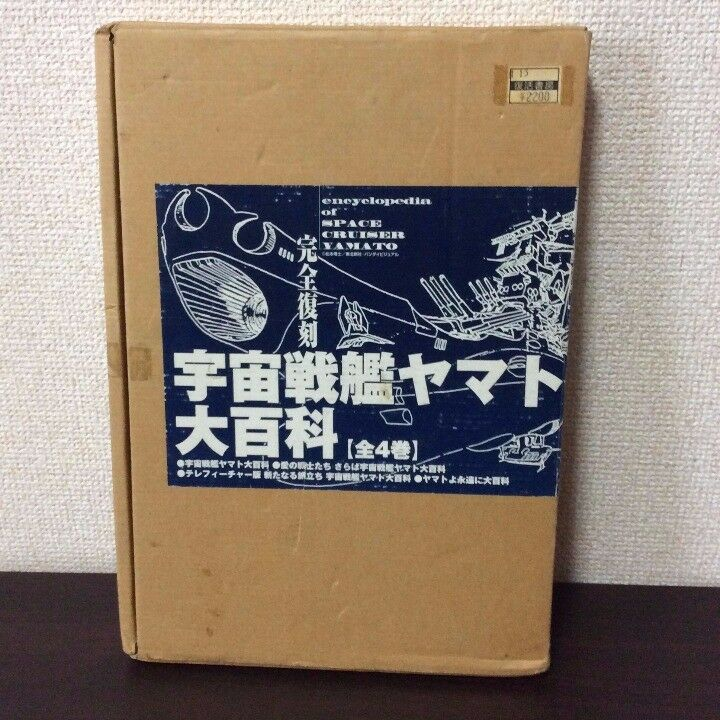 Space Battleship Yamato Encyclopedia All Four Volume Used made in 1999 From JP