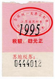 I-B-China-Revenue-Bicycle-Licence-1995