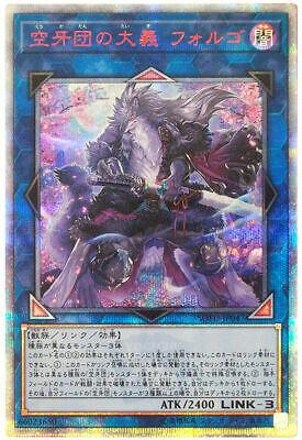 Ultimate Rare JAPANESE MINT Justice Fur Hire Yu-Gi-Oh! SOFU-JP047 Folgo