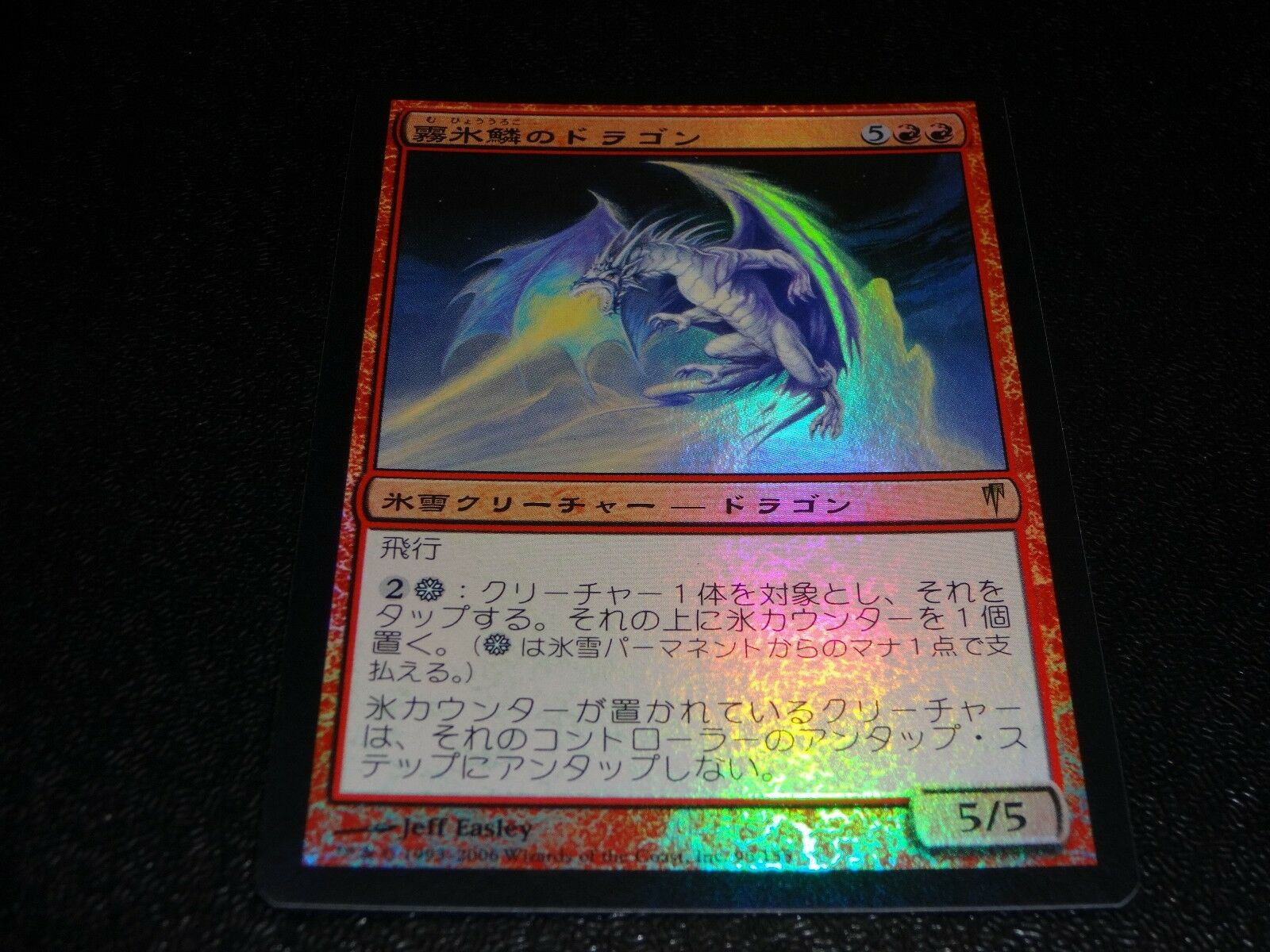 Rimescale Dragon FOIL Japanese x1 Coldsnap mtg NM