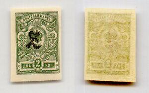 Armenia-1919-SC-91a-mint-imperf-rtb4554
